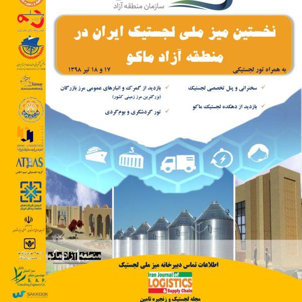 The first Iran's National Logistics Symposium