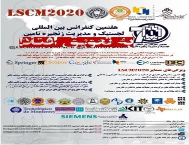 LSCM2020
