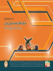 iranian-logistics-companies-directory
