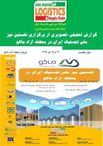 گزارش تحلیلی-تصویری نخستین میز ملی لجستیک ایران در منطقه آزاد ماکو
