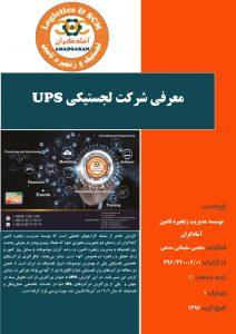 معرفی شرکت لجستیکی UPS
