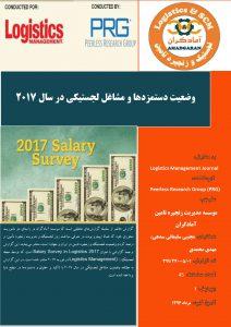 وضعیت دستمزدها و مشاغل لجستیکی در سال 2017