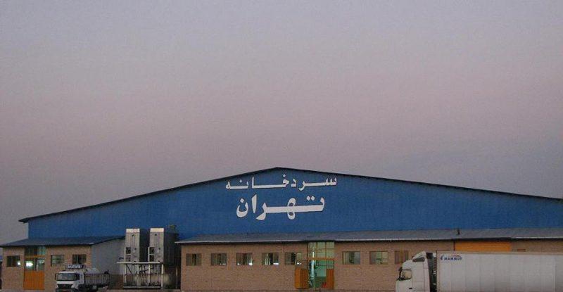 سردخانه دو مداره تهران