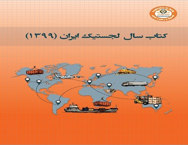 کتاب سال لجستیک ایران