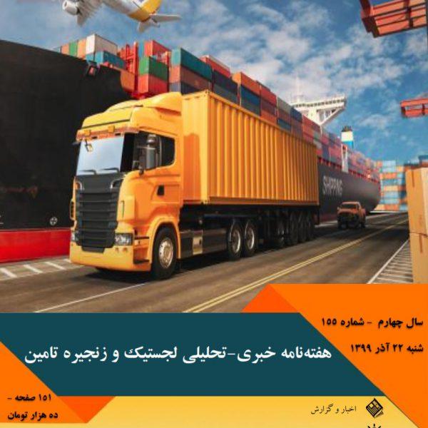 TOC of Logistics Newsletter No 155_001