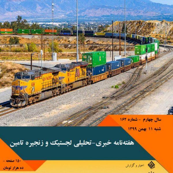 Logistics Newsletter No 162-001