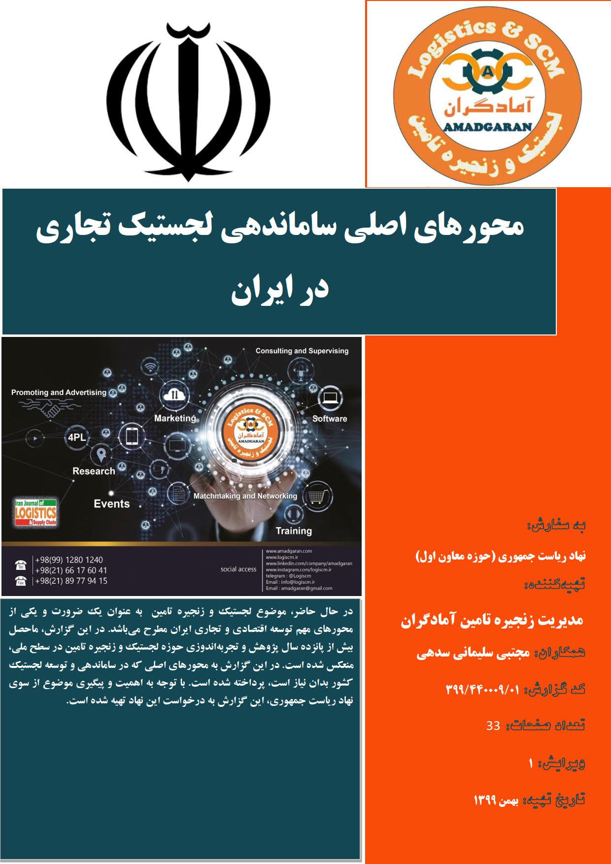 محورهای اصلی ساماندهی لجستیک تجاری در ایران