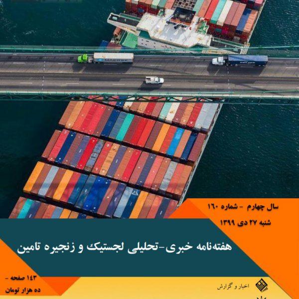 Logistics Newsletter No 160_001