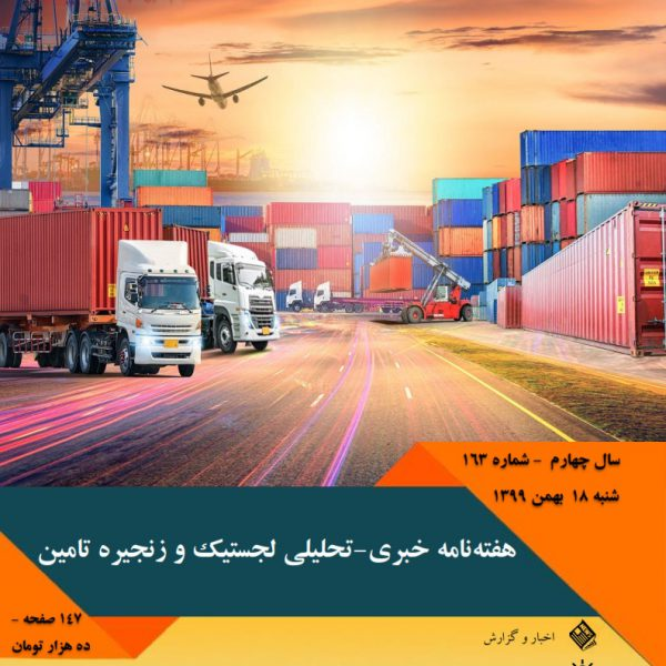 Logistics Newsletter No 163_001