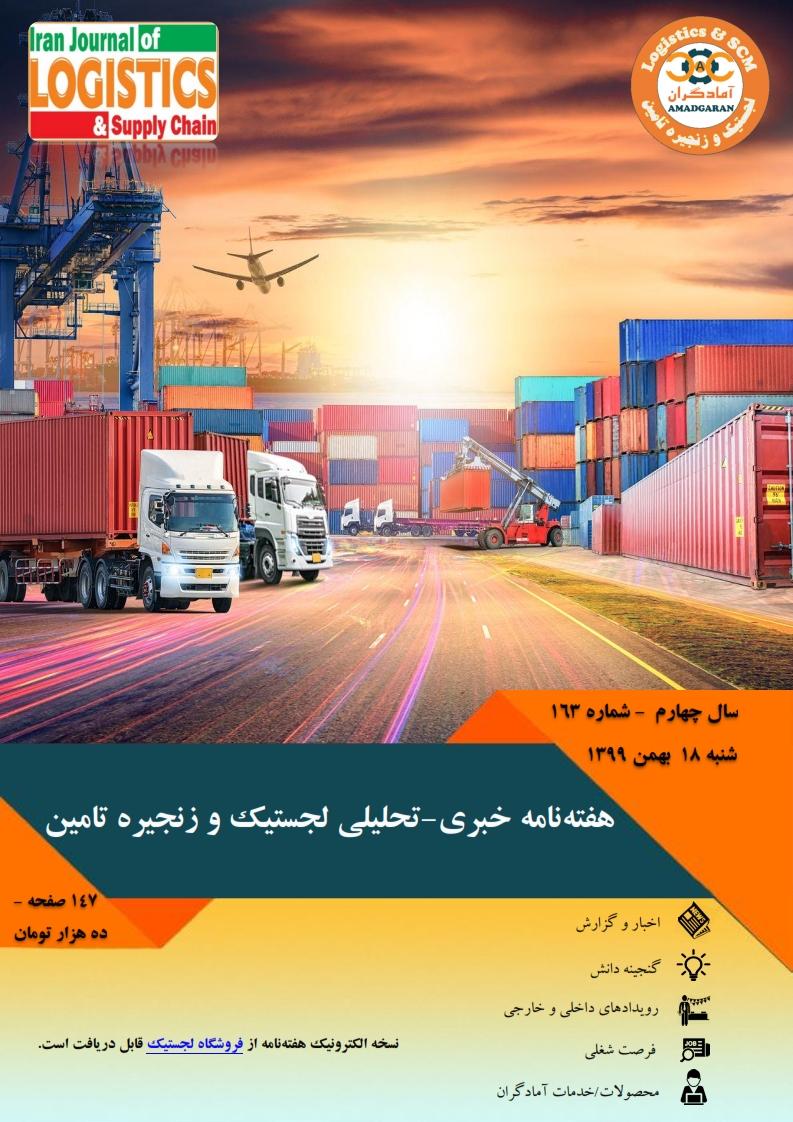 Logistics Newsletter No 163_001
