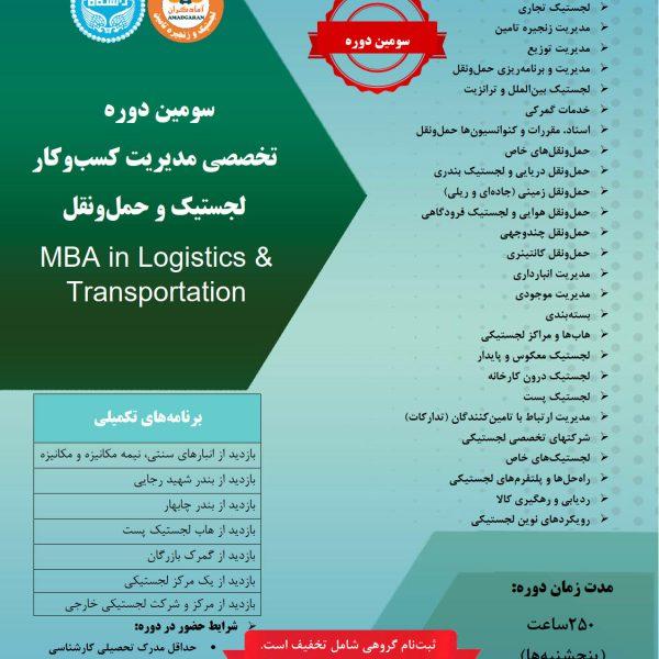 پوستر دوره MBA لجستیک و حملونقل