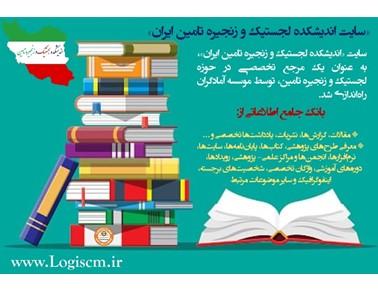 پوستر راه اندازی سایت اندیشکده لجستیک و زنجیره تامین ایران